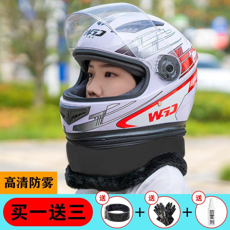 电动车头盔男电动车女通用全盔冬季防雾防寒保暖电瓶车骑行安全帽