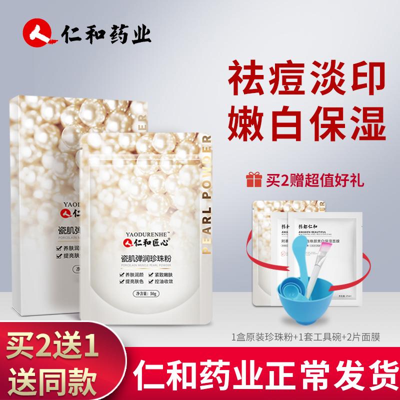 仁和药业珍珠粉正品面膜粉天然补水淡斑纯软膜粉女外用送美白面膜
