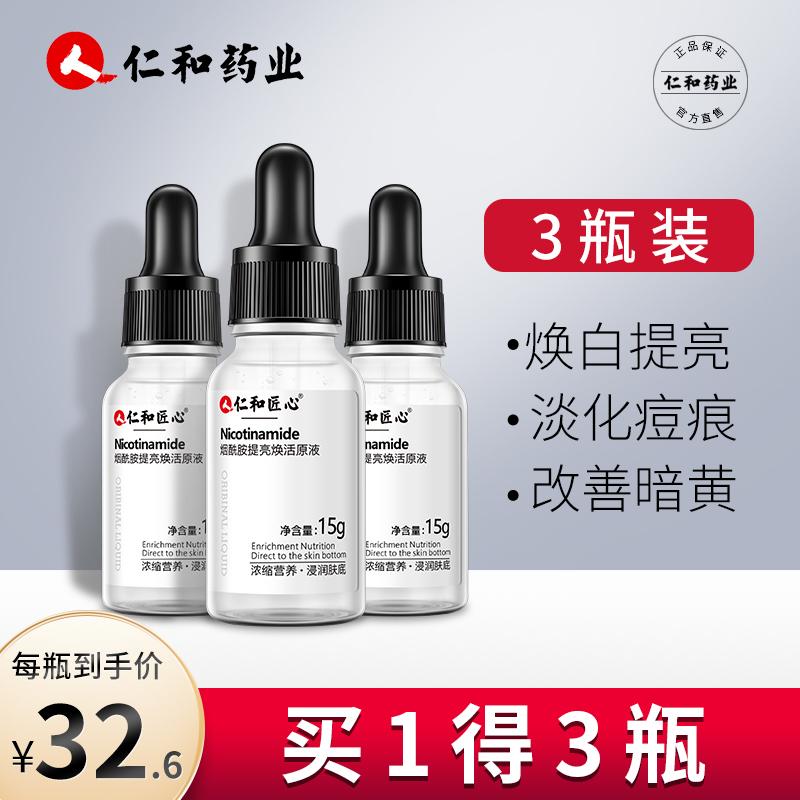 3瓶 仁和药业烟酰胺原液淡化痘印痘疤提亮肤色淡斑精华液补水保湿