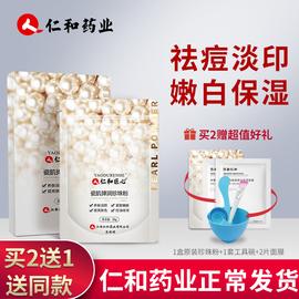 仁和珍珠粉正品面膜粉天然补水养颜淡斑纯软膜粉女外用送美白面膜图片