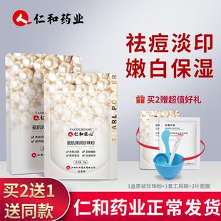 面膜粉天然补水淡斑纯软膜粉女外用送美白面膜 仁和药业珍珠粉正品