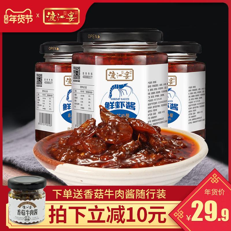 渡江宴鲜虾酱3瓶装虾米酱虾酱手工自制即食下饭拌面拌饭酱虾仁酱