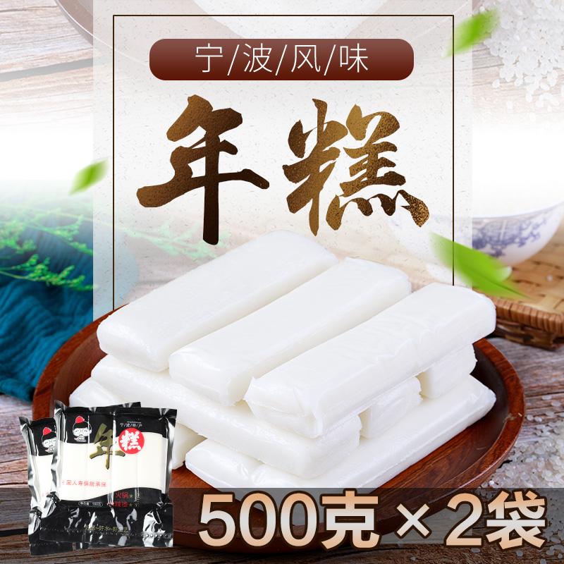浙江年糕1000g 宁波特产 正宗水磨手工现做火锅食材2斤年糕条