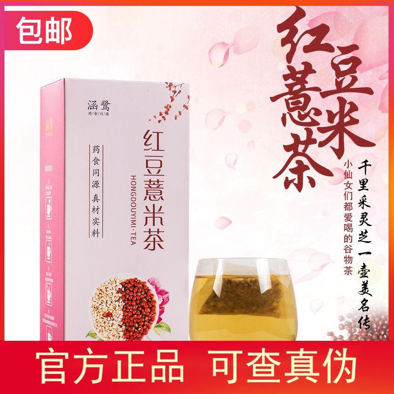 券后40.00元红豆薏米茶去湿气袋泡茶厂家祛湿茶