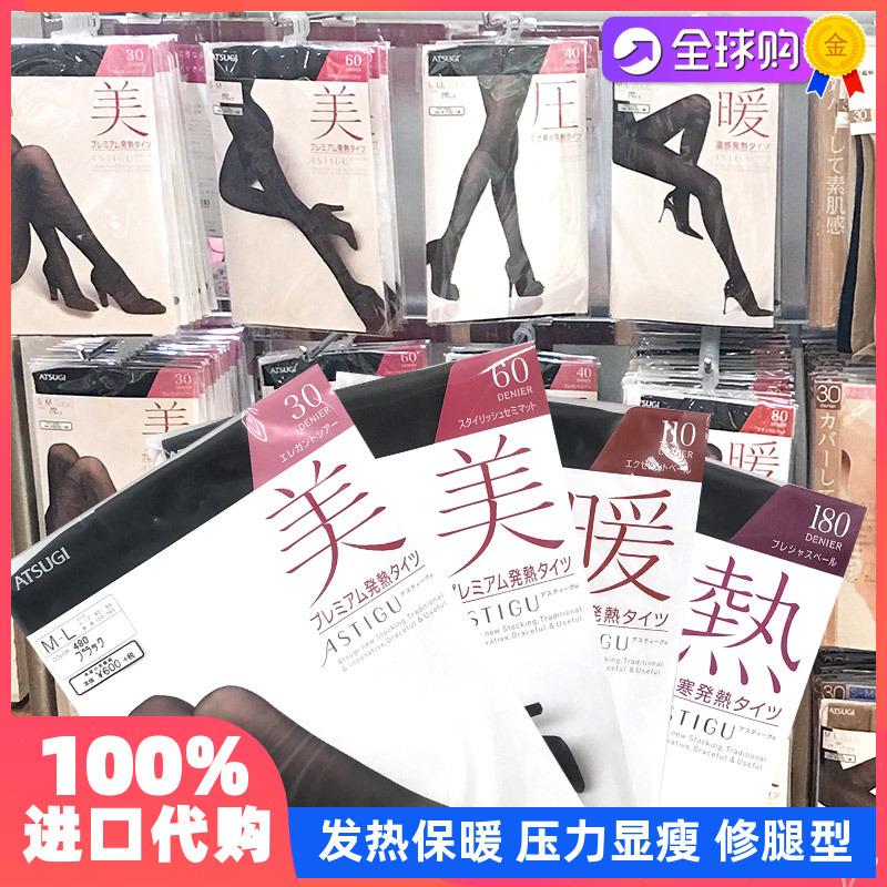 厚木30D60D黑超薄性感黑色打底美腿春夏款连裤女丝袜日本购现货