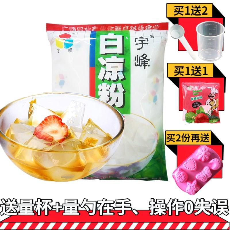 热销0件限时抢购【送模具】500g / 100g家用白凉粉