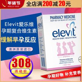 澳洲版Elevit爱乐维孕妇营养叶酸备孕/孕期复合维生素100粒