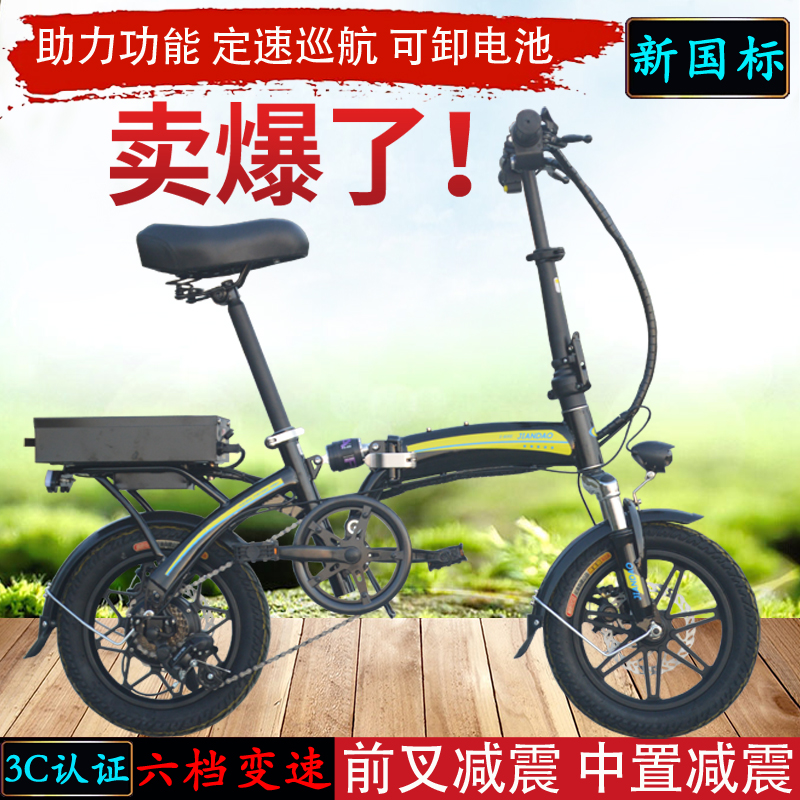 Variable speed folding electric car 14 inch generation driving electric bicycle adult generation walking bicycle portable mini battery car