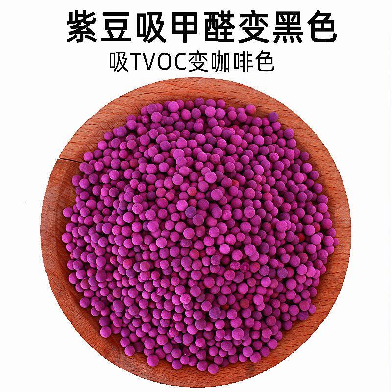 变色宝新房快速去除甲醛苯神器家用活性炭竹碳包装修吸异味强力型