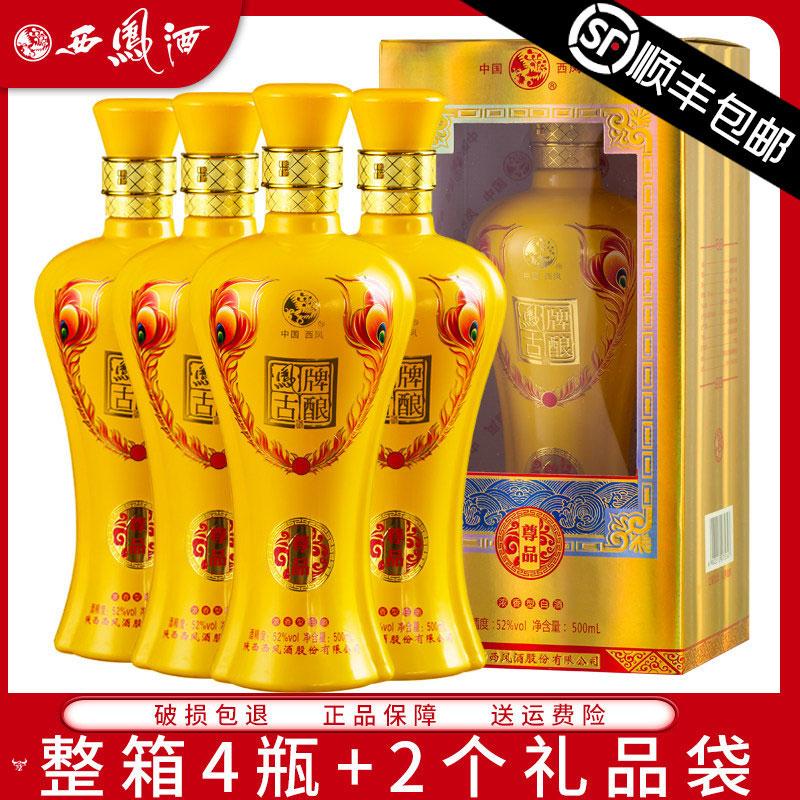 西凤52度浓香型收藏陈列礼盒装纯粮高度白酒整箱500mL*4瓶