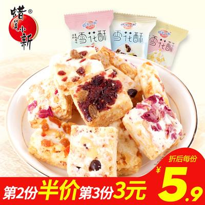 蜡笔小新雪花酥128g散装蔓越莓牛轧糖手工自制糕点沙琪玛休闲零食
