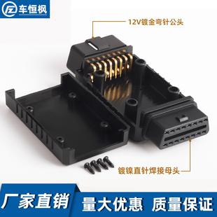 一公一母16pin外壳两端开口ELM327公转母插头OBD2ELM327