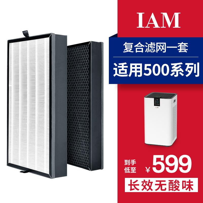 [iam嗨牌专卖店净化,加湿抽湿机配件]英国IAM空气净化器家用除甲醛pm2月销量11件仅售599元