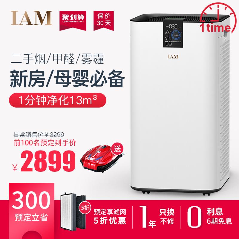 [iam嗨牌专卖店空气净化,氧吧]英国IAM空气净化器家用除甲醛卧室室月销量202件仅售3299元