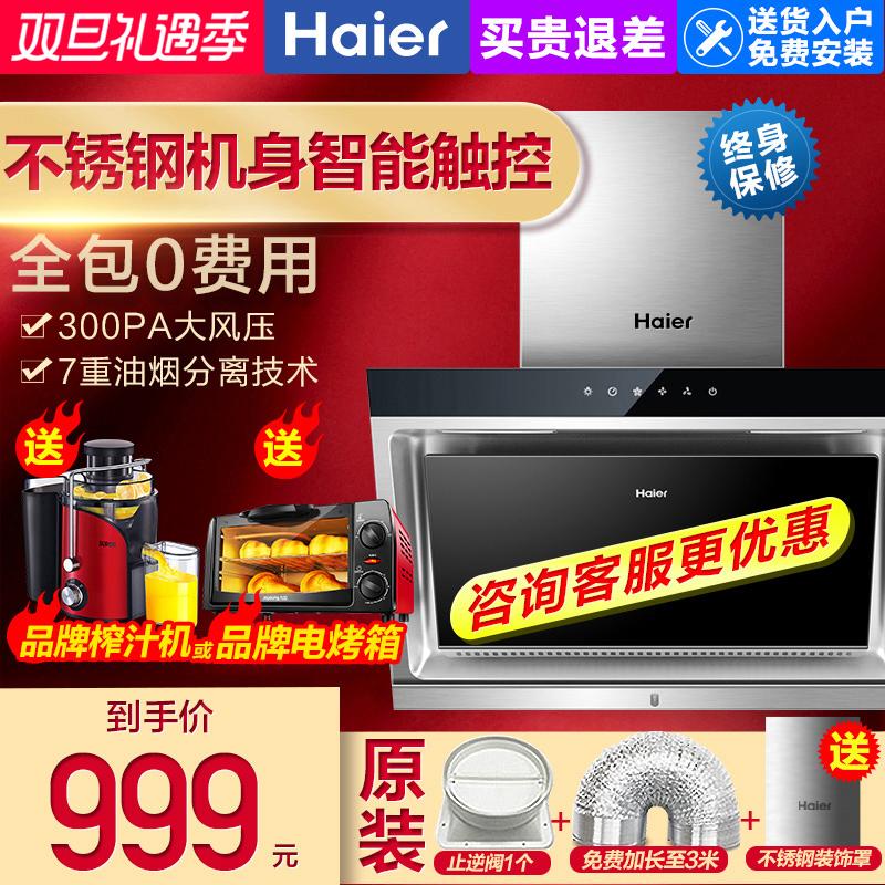 Haier/海尔 CXW-200-E800C2S抽油烟机家用厨房侧吸式大吸力油�x机