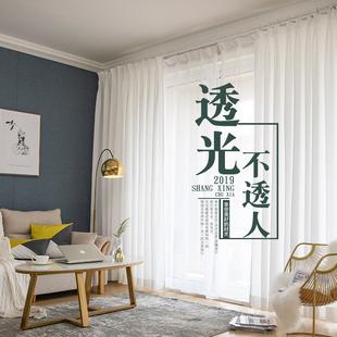 客厅纱帘白色加厚窗帘窗纱透光不透人白纱卧室阳台纱遮光飘窗简约品牌