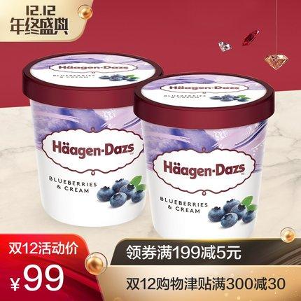 哈根达斯 经典套装 蓝莓品脱冰淇淋2个装 电子券