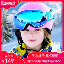 COPOZZ children's skiing glasses, men and women double foggy outdoor snow climbing ski eye glasses 4-15 years old