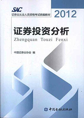 包邮正版 证券投资分析---2012证券从业人员考试教材 中国金融 9787504963802