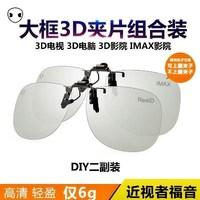 热卖大框3d眼镜夹片3D偏光高清imax近视眼睛reald电影通用2副 b。