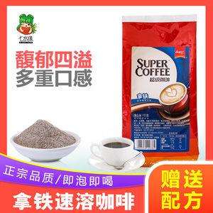 超级咖啡700g纯黑炭烧苦速溶粉拿铁特浓冷萃袋装特价批发零售