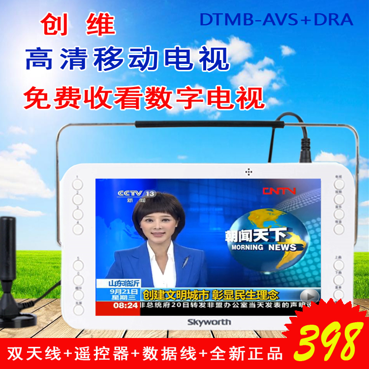 创维MB300地面波DTMB无线数字戏曲宝移动电视老人机视频唱戏机618
