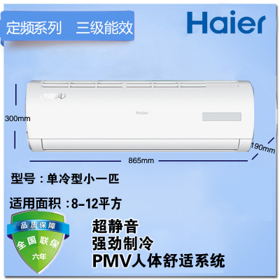 Haier / Haier kf-26gw / 13bea13 single cooling air conditioner 1.5p household wall mounted heating and cooling