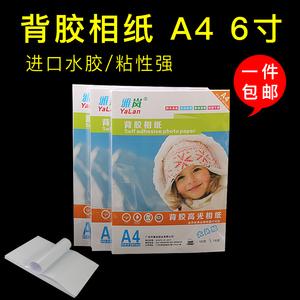 背胶a4高光150克5寸a6a3 a5相片纸