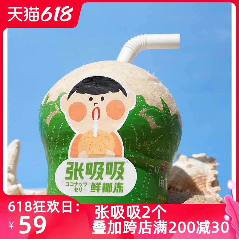 菲诺张吸吸鲜椰冻2个装 泰国香水椰椰子冻椰粒椰奶果冻