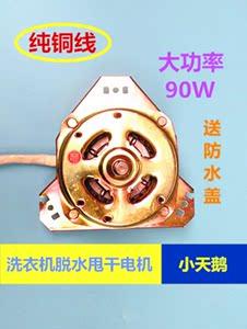 洗衣机甩干机小天鹅双缸双桶半自动脱水电机纯铜线90w大功率包邮