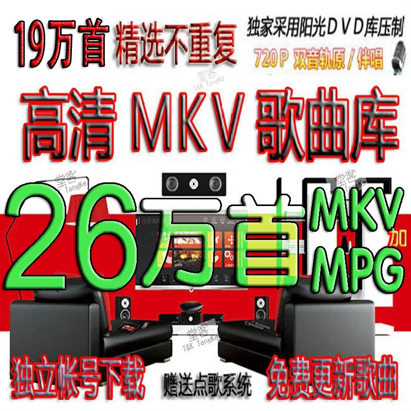 Компьютер семья KTV vod машинально MPG песня склад vod KTV hd песня склад система MKV песня склад скачать