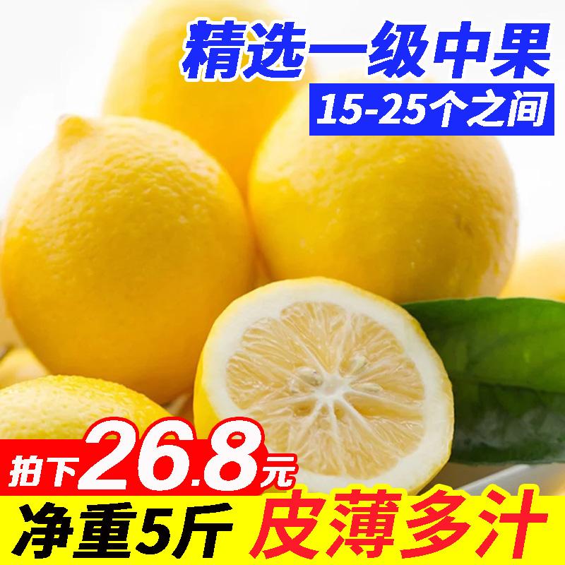 【精选一级】安岳一级水果皮薄黄柠檬