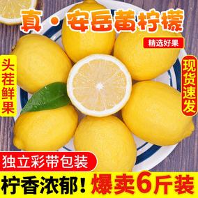 安岳鲜果6斤大果当季一二级黄柠檬