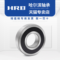 HRB Harbin Bearing 6000 6001 6002 6003 6004 6005 6006 Z ZZ 2RZ RS