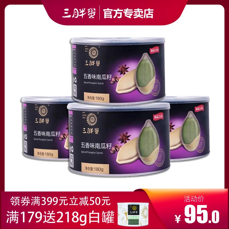 三胖蛋食品旗舰店瓜子纸皮南瓜子罐装五香味大颗粒原香味南瓜籽