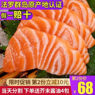 法罗群岛三文鱼 新鲜刺身生鱼片中段冰鲜即食刺身辅食海鲜 三文鱼