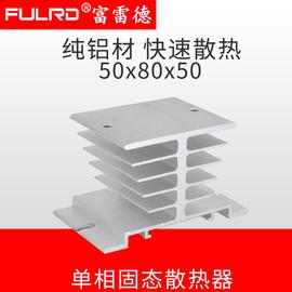 单相固态继电器散热器 富雷德固态底座子 I型散热片 10-40A D4840图片