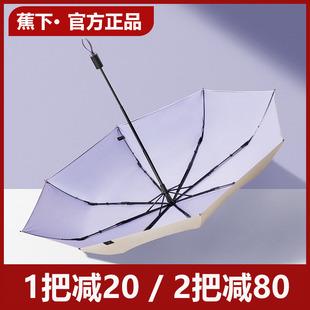 蕉下遮阳伞防紫外线女纯色双层防晒小黑伞折叠太阳伞晴雨两用