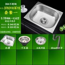 玮琪洗菜盆厨房洗碗托架家用小号柜长方形洗手盘洗菜池水槽不锈钢