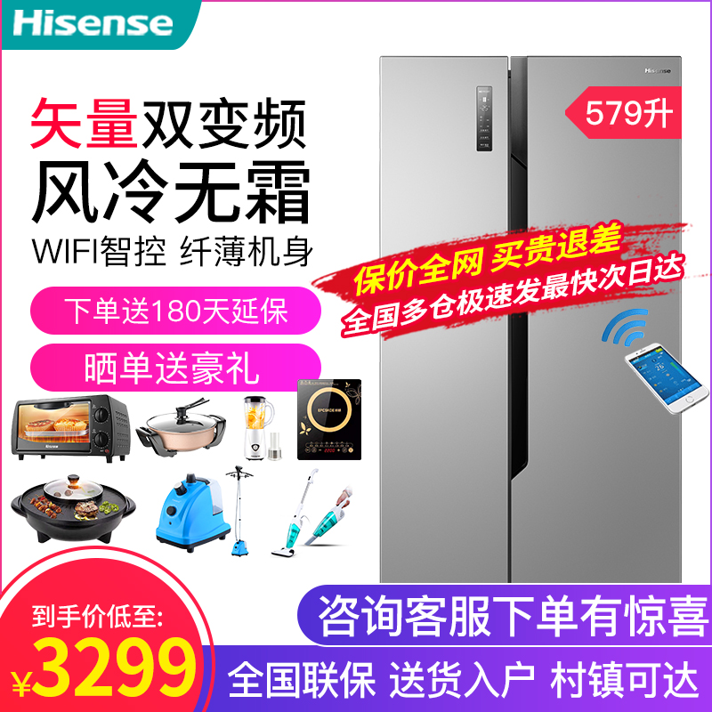 Hisense refrigerator double door to door household refrigerator frequency conversion air cooling frost free grade 1 bcd-579wfk1dput