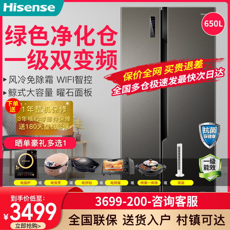 Hisense 650l double door intelligent household refrigerator primary frequency conversion air cooling frost free large capacity thin