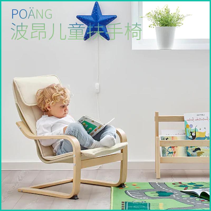 IKEA Po ? ng boen birch veneer armchair armchair waterproof detachable sofa armchair