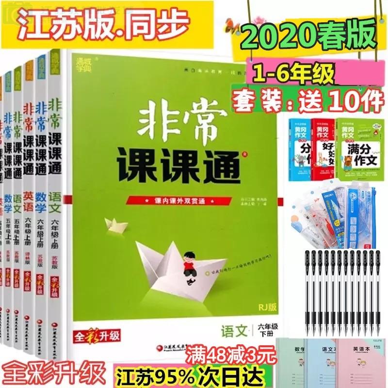 2020江苏教版非常课课通一/二/三年级四五六年级下册语文数学英语