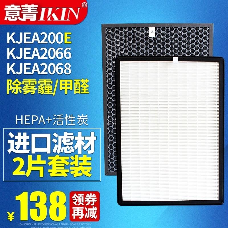 [意菁旗舰店其他生活家电配件]适配3M净彩型空气净化器KJEA20月销量7件仅售68元