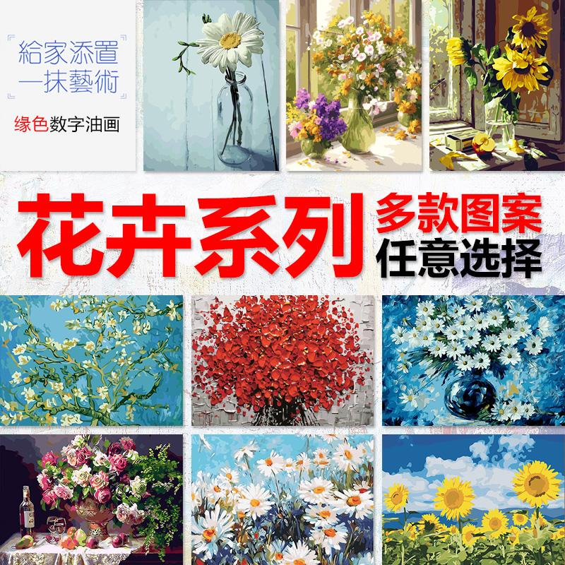 缘色diy数字油画植物花卉手绘填充减压涂色油彩画客厅卧室装饰画
