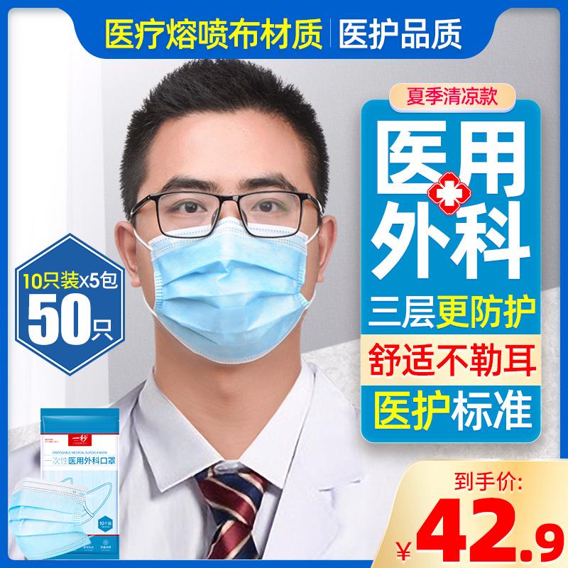 现货一次性医用医疗外科口罩成人儿童小孩专用防护防尘透气口鼻罩