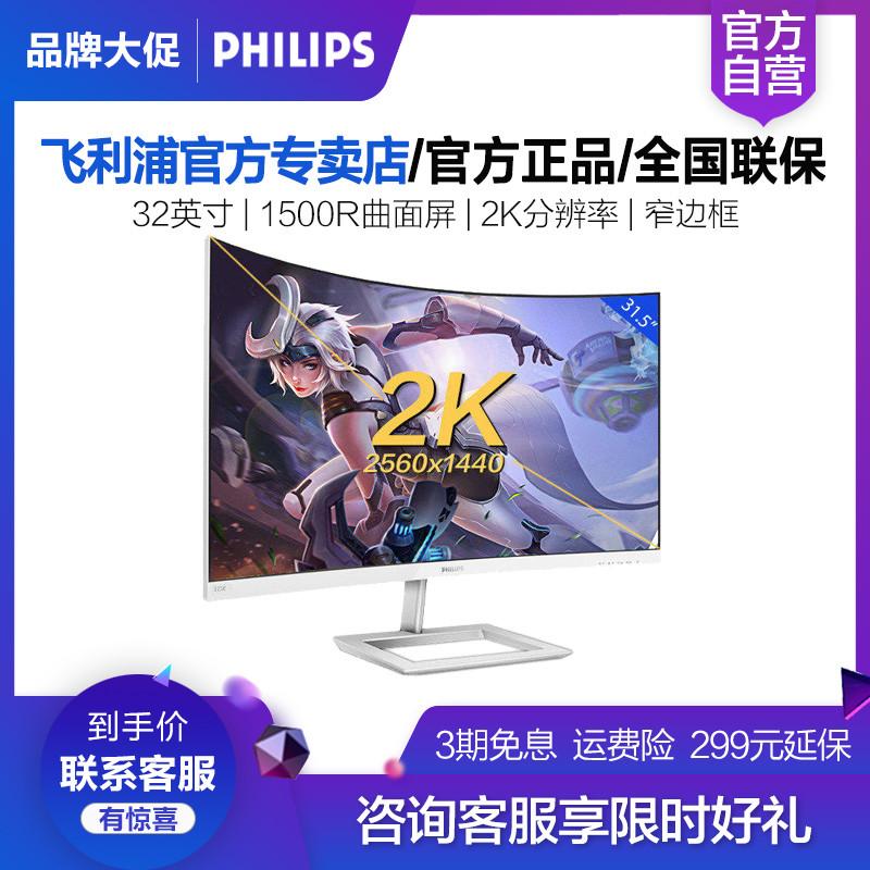 【新品 领券减】飞利浦32英寸325E1CW显示器2K曲面1500R显示屏电竞游戏PS4显示器液晶电脑便携屏幕壁挂 31.5,可领取10元天猫优惠券