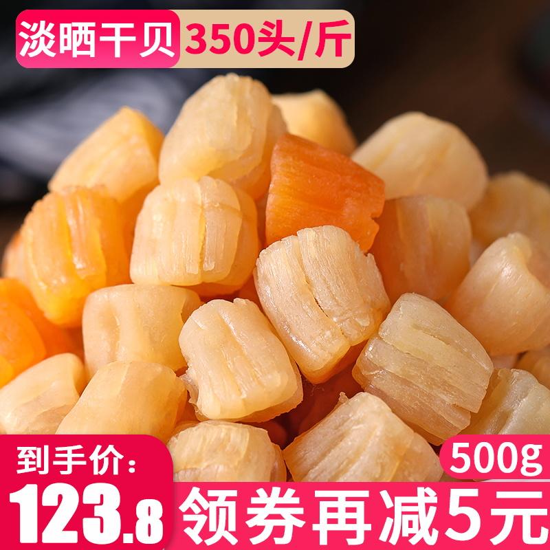 水味源 干贝瑶柱特500g海鲜干货大元贝350头/斤扇贝柱丁干级