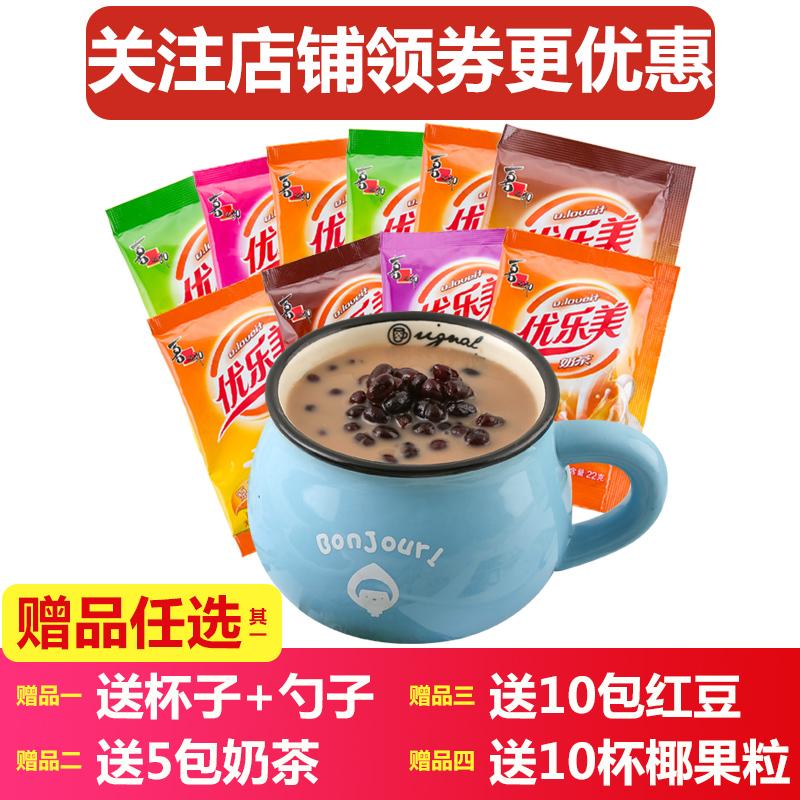 优乐美奶茶袋装22g*50包速溶奶茶粉即冲即饮整箱原味咖啡冲泡饮品