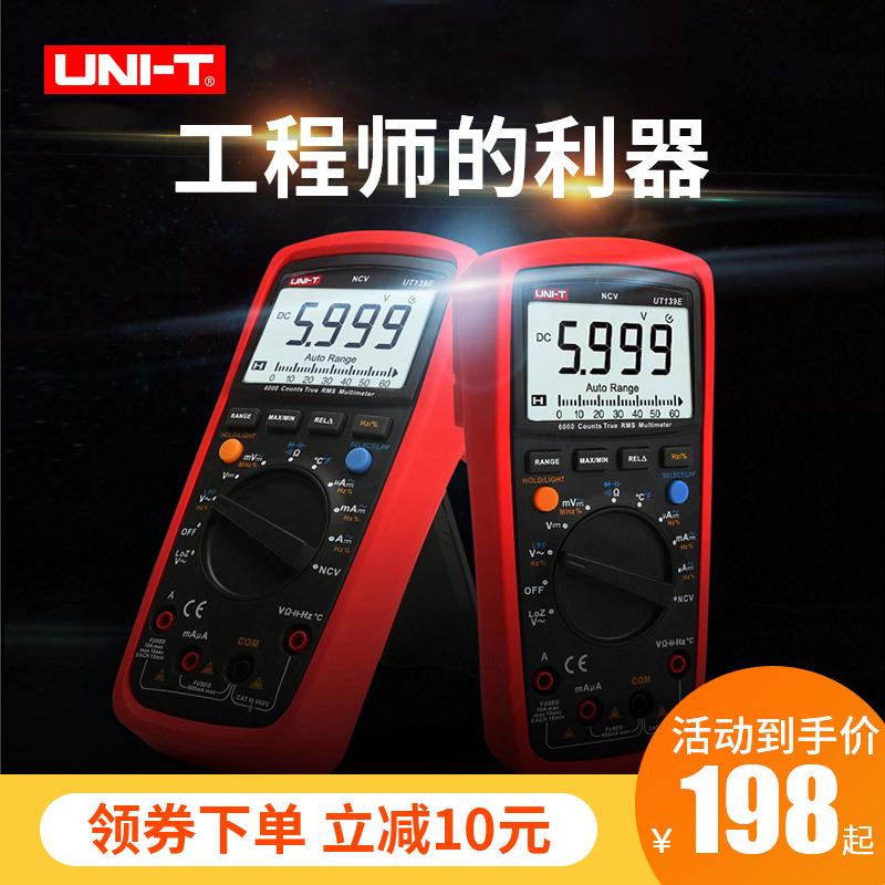 优利德万用表数字高精度电表防烧数显表全自动电工万能表UT139C